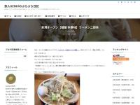 新規オープン【麺屋 多華味】ラーメン二郎系