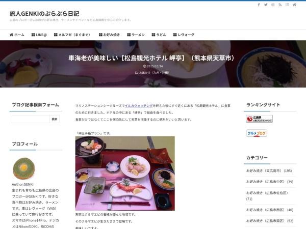 車海老が美味しい【松島観光ホテル 岬亭】(熊本県天草市)