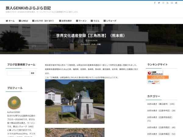 世界文化遺産登録【三角西港】(熊本県)