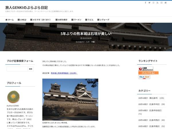 5年ぶりの熊本城は石垣が美しい
