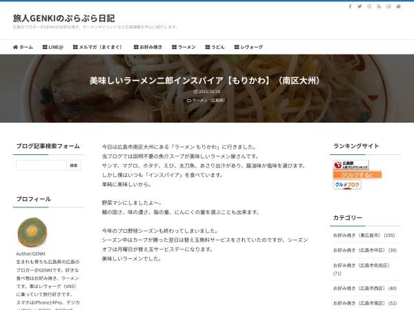 美味しいラーメン二郎インスパイア【もりかわ】(南区大州)