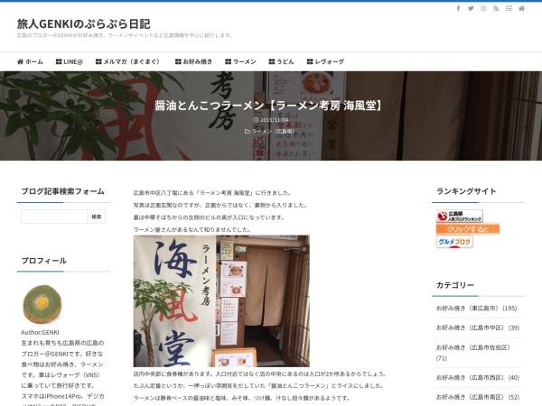 醤油とんこつラーメン【ラーメン考房 海風堂】