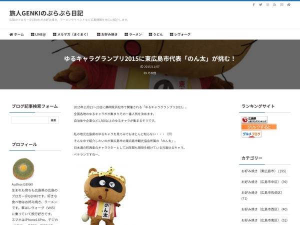 ゆるキャラグランプリ2015に東広島市代表「のん太」が挑む!