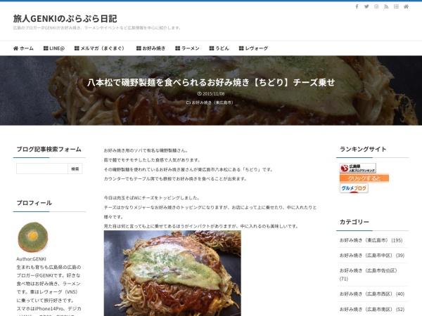 八本松で磯野製麺を食べられるお好み焼き【ちどり】チーズ乗せ