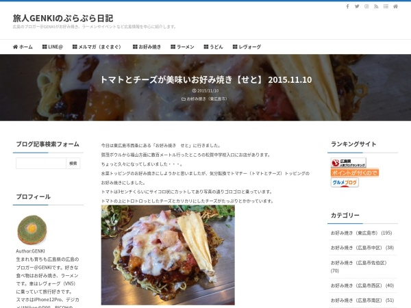 トマトとチーズが美味いお好み焼き【せと】 2015.11.10