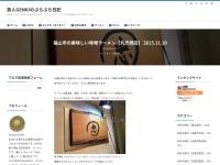 福山市の美味しい味噌ラーメン【丸忠商店】 2015.11.10