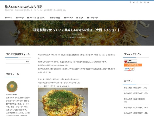 磯野製麺を使っている美味しいお好み焼き【大樹(ひろき)】