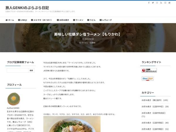 美味しい牡蠣ダシ塩ラーメン【もりかわ】