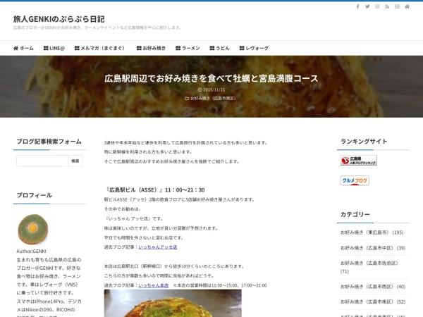 広島駅周辺でお好み焼きを食べて牡蠣と宮島満腹コース