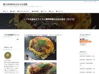 ソースを絡めたライスと磯野製麺のお好み焼き【ちどり】