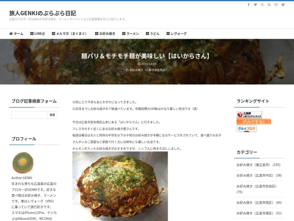 麺パリ&モチモチ麺が美味しい【はいからさん】