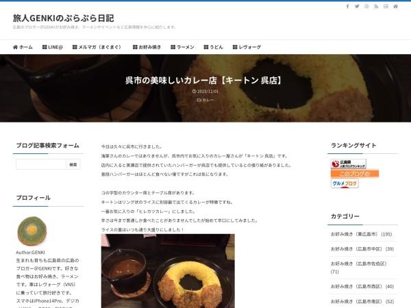呉市の美味しいカレー店【キートン 呉店】