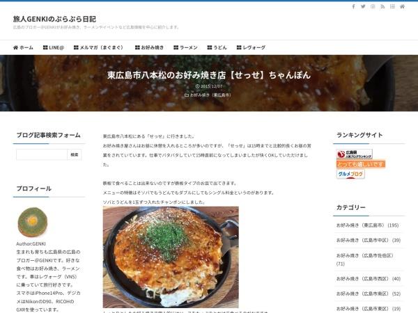 東広島市八本松のお好み焼き店【せっせ】ちゃんぽん