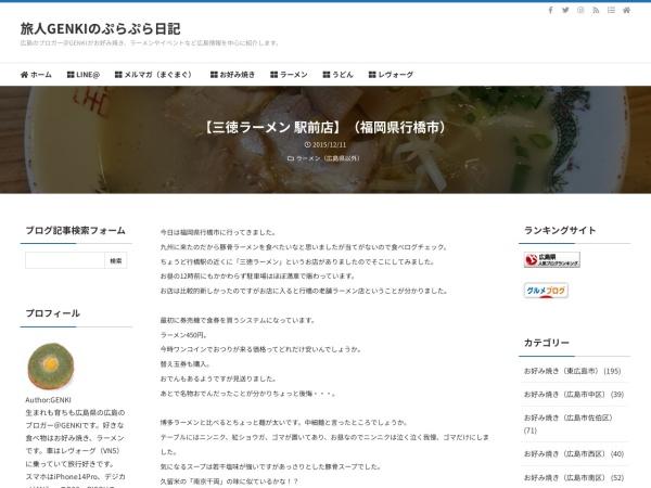 【三徳ラーメン 駅前店】(福岡県行橋市)