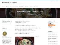 福山市の美味しいラーメン【ラーメンほんてん】
