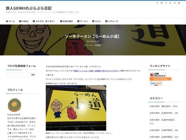 ソーキラーメン【らーめん小道】