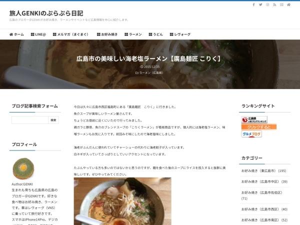 広島市の美味しい海老塩ラーメン【廣島麺匠 こりく】