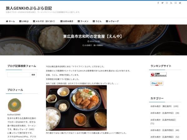 東広島市志和町の定食屋【えんや】