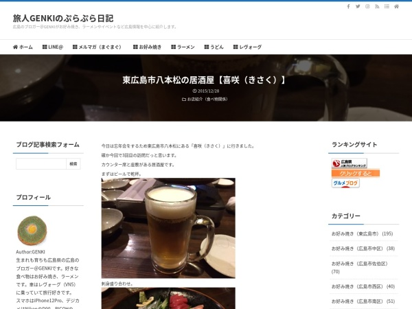 東広島市八本松の居酒屋【喜咲(きさく)】
