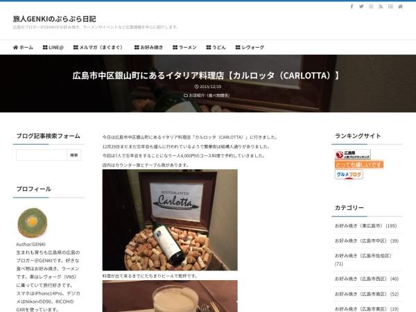 広島市中区銀山町にあるイタリア料理店【カルロッタ(CARLOTTA)】