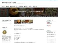 2015年お好み焼き&ラーメン&うどん登場回数発表