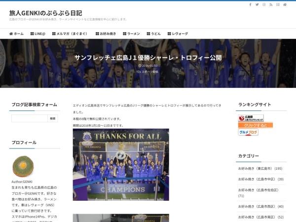 サンフレッチェ広島J1優勝シャーレ・トロフィー公開