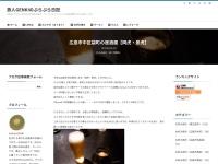 広島市中区袋町の居酒屋【岡虎・景虎】