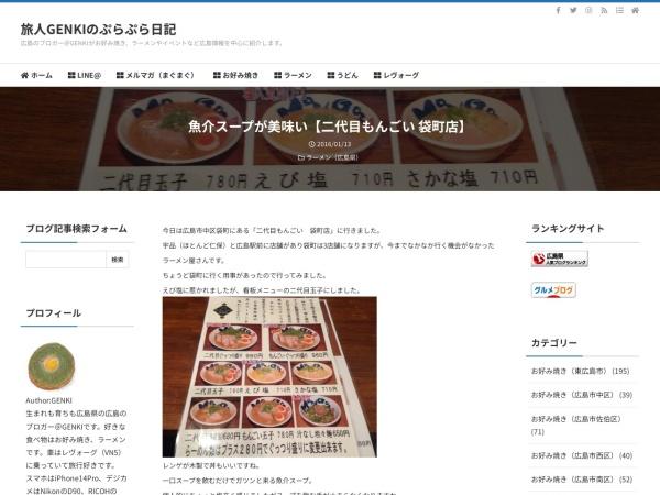魚介スープが美味い【二代目もんごい 袋町店】