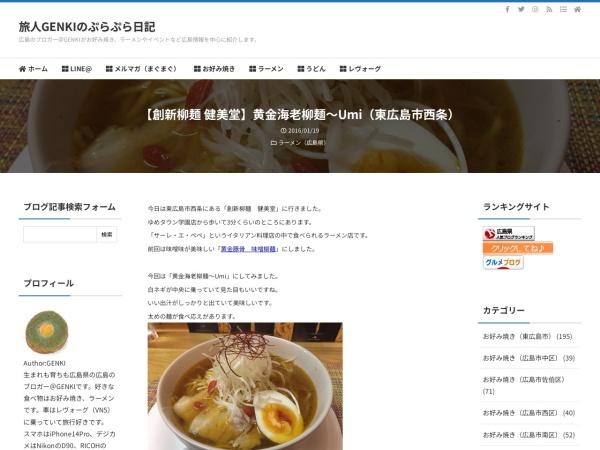 【創新柳麺 健美堂】黄金海老柳麺~Umi(東広島市西条)