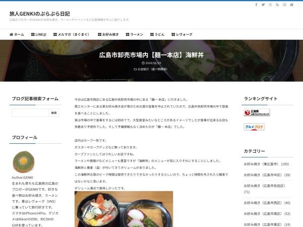 広島市卸売市場内【麺一本店】海鮮丼