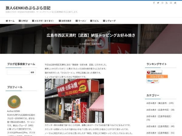 広島市西区天満町【武酉】納豆トッピングお好み焼き
