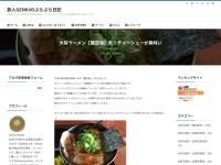 大将ラーメン【麺空海】炙りチャーシューが美味い