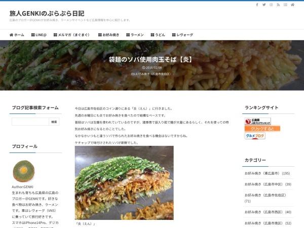 袋麺のソバ使用肉玉そば【炎】