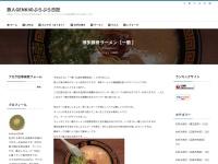 博多豚骨ラーメン【一蘭 】