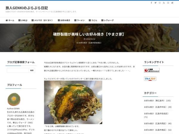 磯野製麺が美味しいお好み焼き【やまさ家】