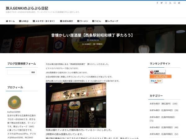 昔懐かしい居酒屋【西条駅前昭和横丁 夢たろう】