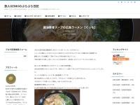 醤油豚骨スープの広島ラーメン【ぐっち】