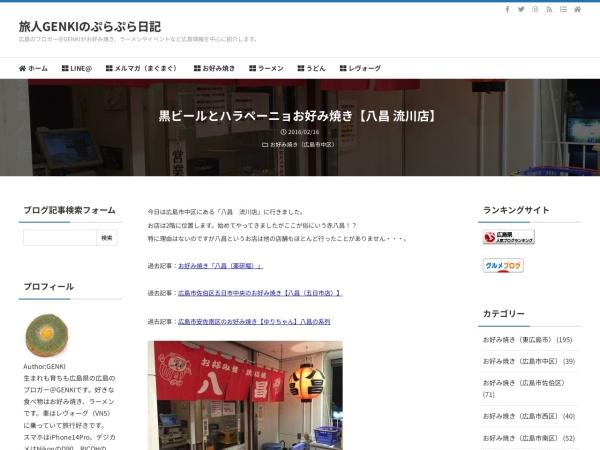 黒ビールとハラペーニョお好み焼き【八昌 流川店】