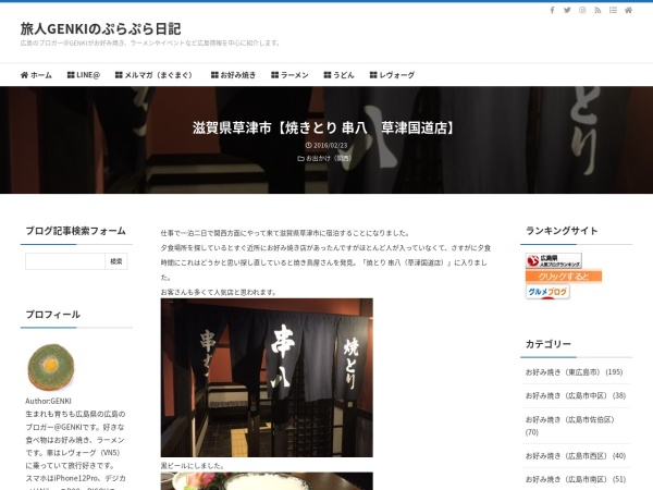 滋賀県草津市【焼きとり 串八 草津国道店】