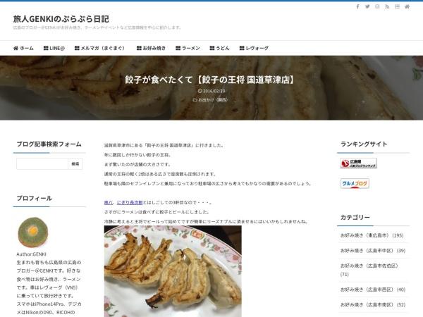 餃子が食べたくて【餃子の王将 国道草津店】