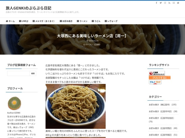 大塚西にある美味しいラーメン店【周一】