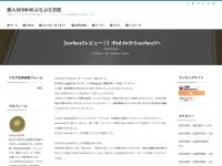 【surface3レビュー①】iPad Airからsurface3へ