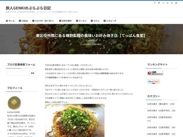 東区役所隣にある磯野製麺の美味いお好み焼き店【てっぱん食堂】