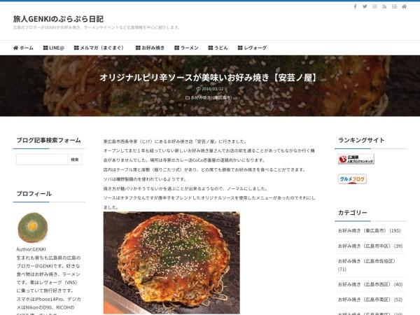 オリジナルピリ辛ソースが美味いお好み焼き【安芸ノ屋】