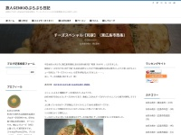 チーズスペシャル【和家】(東広島市西条)