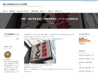 【博多一幸舎 博多本店】(福岡市博多区)ラーメン&博多明太丼