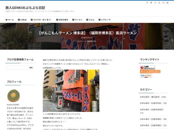 【がんこもんラーメン 博多店】(福岡市博多区)長浜ラーメン