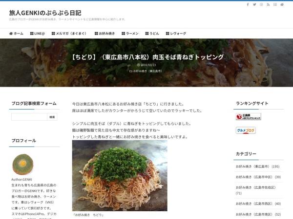 【ちどり】(東広島市八本松)肉玉そば青ねぎトッピング