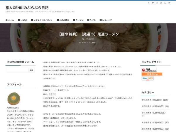 【麺や 雑兵】(尾道市)尾道ラーメン