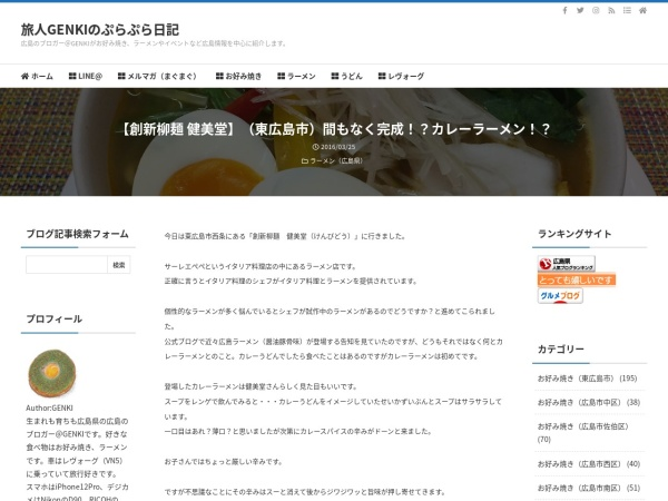 【創新柳麺  健美堂】(東広島市)間もなく完成!?カレーラーメン!?